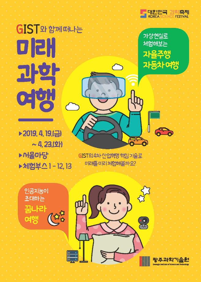 2019 Korea Science Festival 이미지