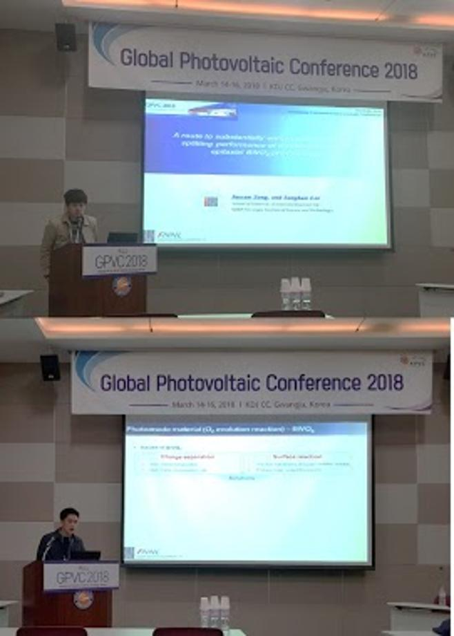 18년 3월 16일 Global Photovoltaic Conference 2018 이미지