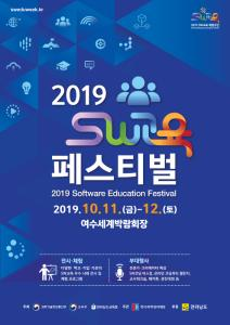 2019  Software Education Festival 이미지