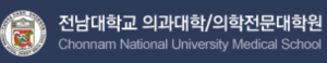 Chonnam National University Medical School 이미지